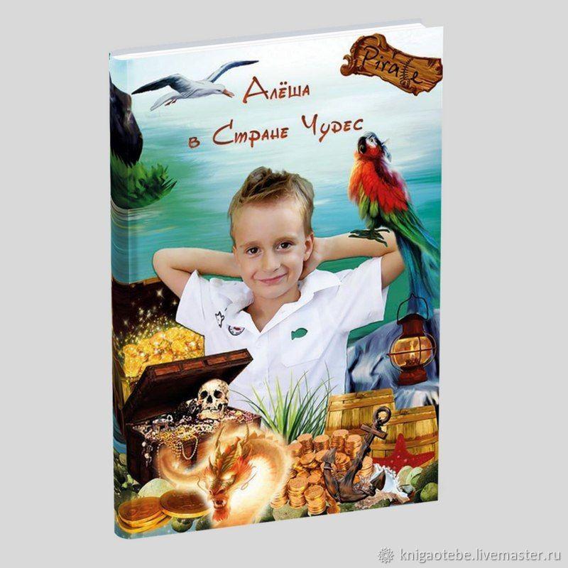 """Книга """"Ваш мальчик в Стране Чудес"""" для мальчика 7-12 лет, Именные сувениры, Тюмень,  Фото №1"""
