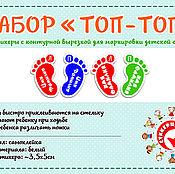 Материалы для творчества ручной работы. Ярмарка Мастеров - ручная работа Метки в детскую обувь. Handmade.
