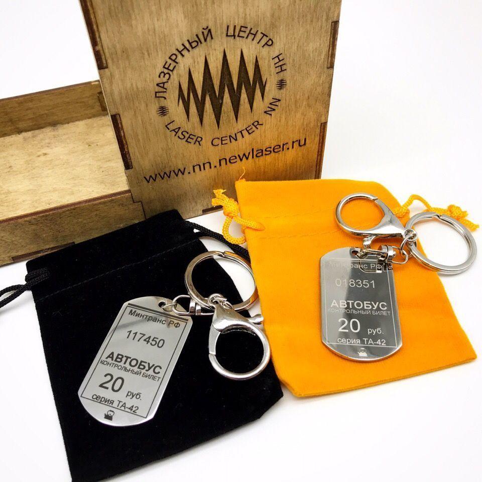 Брелок на ключи с гравировкой
