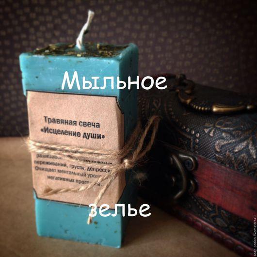 """Свечи ручной работы. Ярмарка Мастеров - ручная работа. Купить """"Исцеление души"""" травяная свеча. Handmade. Магические свечи"""