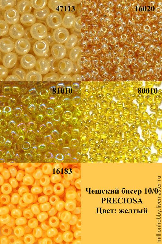Чешский бисер PRECIOSA 10/0 (50 г) 47113 жемчужный 16020 прозрачный блестящий 81010 прозрачный радужный 80010 прозрачный 16183 керамика