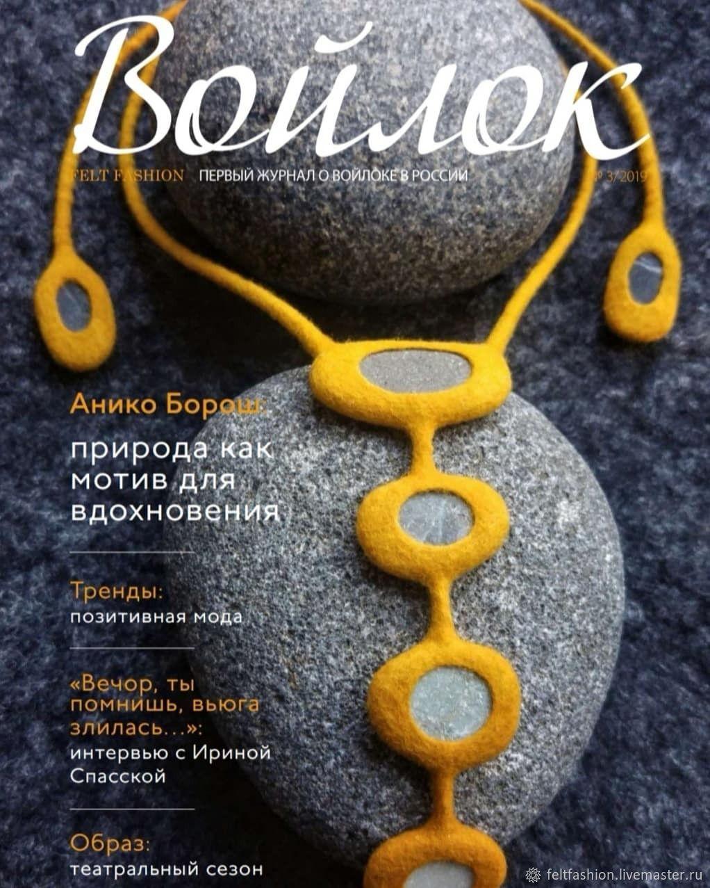 АРТ-Войлок 3/2019 (электронный), Войлок, Москва,  Фото №1