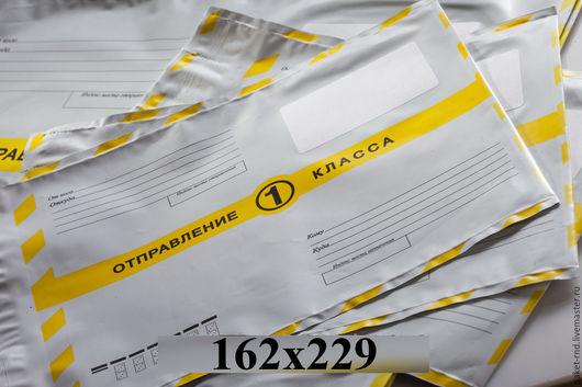 Упаковка ручной работы. Ярмарка Мастеров - ручная работа. Купить 1 класс 162х229 - ПЛАСТИКОВЫЕ ПОЧТОВЫЕ ПАКЕТЫ. Handmade. Желтый