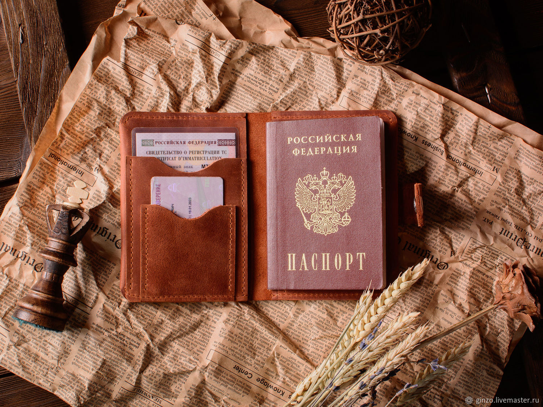 Обложка для автодокументов и паспорта из кожи FORTUNA рыжего цвета, Автомобильные сувениры, Тула,  Фото №1