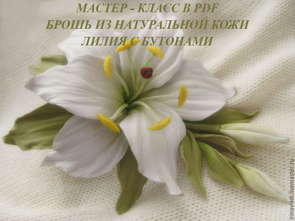 a master class in PDF,master class in PDF, tutorials, training citadele,master class decorating,making flowers out of leather,electronic workshop,tutorial MK,artificial flowers,decoration