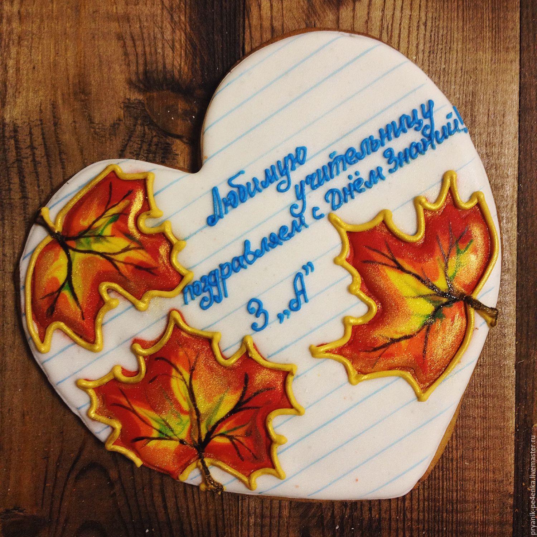 открытки в виде сердечка на день учителя поддерживаю свою