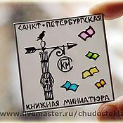 Сувениры и подарки ручной работы. Ярмарка Мастеров - ручная работа Магнит с логотипом. Handmade.
