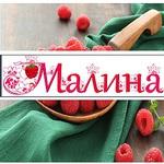 "Мастерская ""Малина"" - Ярмарка Мастеров - ручная работа, handmade"