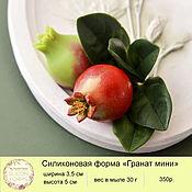 handmade. Livemaster - original item Silicone molds for soap Pomegranate mini. Handmade.