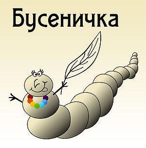 Бусеничка (авторские украшения)