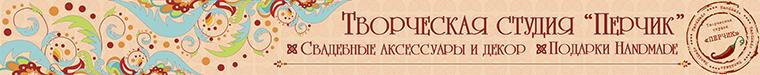 """Творческая студия """"ПЕРЧИК"""" (studio-pepper)"""