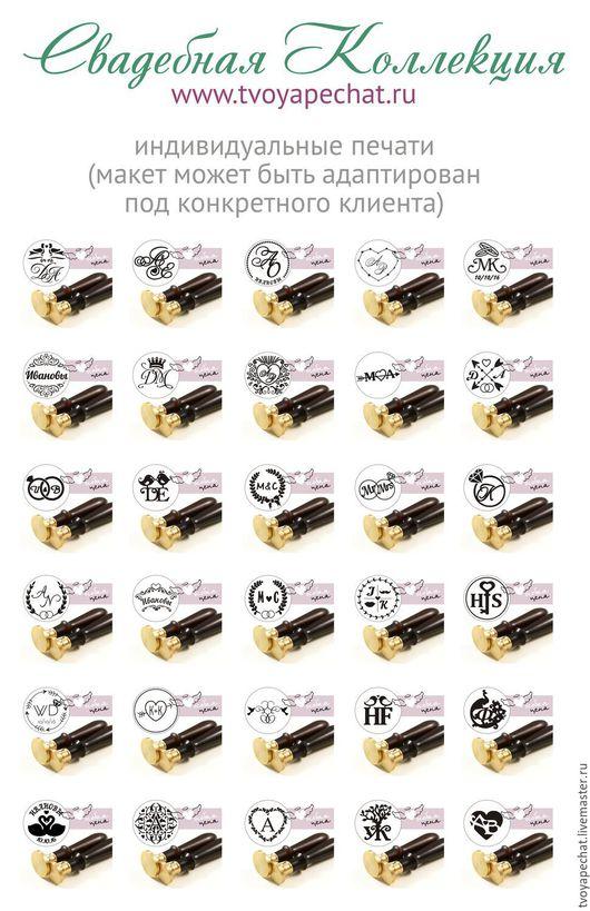 индивидуальные печати. Посмотреть макеты крупно: http://www.tvoyapechat.ru/surguchnye-pechati-dlya-svadbyi/