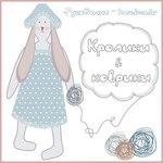 Анна Классен (krolikiskovriki) - Ярмарка Мастеров - ручная работа, handmade