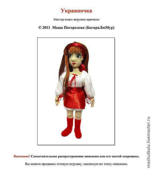 Обучающие материалы ручной работы. Ярмарка Мастеров - ручная работа. Купить Pdf МК - игрушка крючком - кукла Украиночка. Handmade.