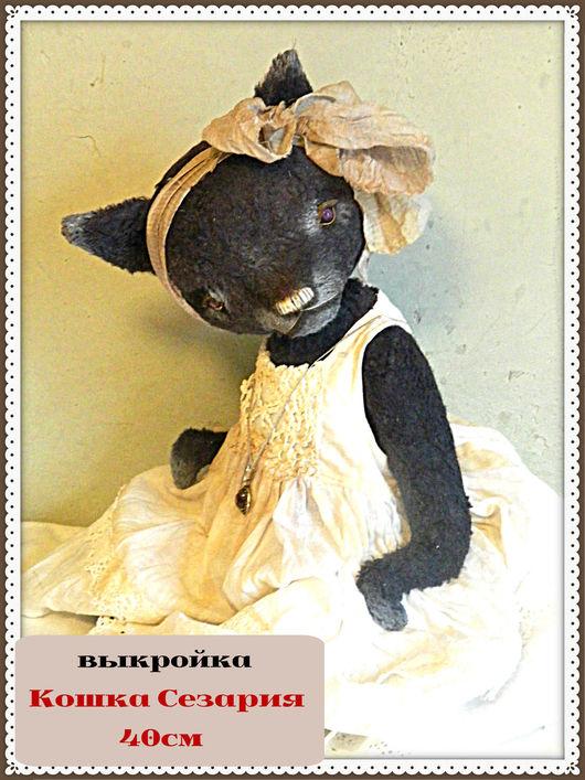 """Куклы и игрушки ручной работы. Ярмарка Мастеров - ручная работа. Купить Электронная выкройка """"Кошка Сезария"""", 40см. Handmade."""