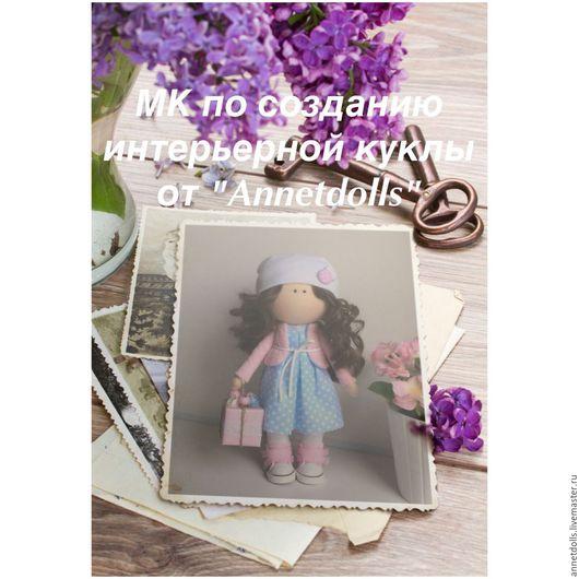 Куклы и игрушки ручной работы. Ярмарка Мастеров - ручная работа. Купить Мастер класс по созданию интерьерной куклы. Handmade. Разноцветный