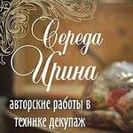 Середа Ирина (livia-iris) - Ярмарка Мастеров - ручная работа, handmade