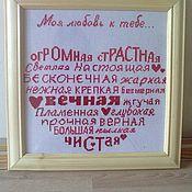 Картины и панно ручной работы. Ярмарка Мастеров - ручная работа Признание в любви. Вышивка. Handmade.