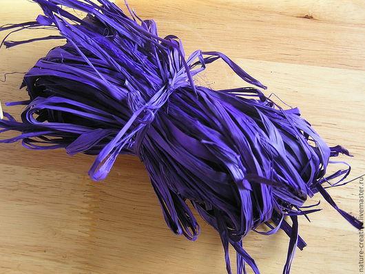 Другие виды рукоделия ручной работы. Ярмарка Мастеров - ручная работа. Купить Рафия натуральная Фиолетовый цвет. Handmade. Фиолетовый