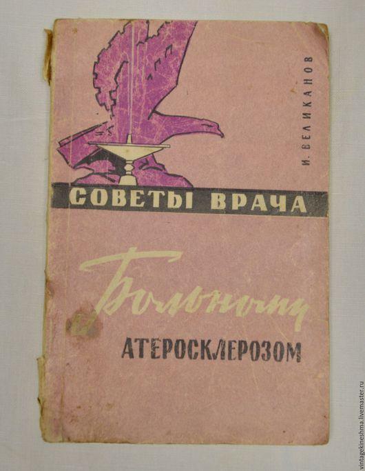 """Винтажные книги, журналы. Ярмарка Мастеров - ручная работа. Купить Книга """" Советы больным атеросклерозом """" 1964 год. Handmade."""