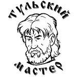 Павел Тульский - Ярмарка Мастеров - ручная работа, handmade