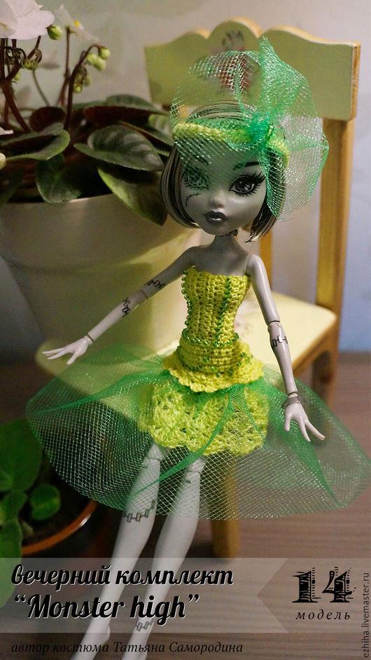 Одежда для кукол ручной работы. Ярмарка Мастеров - ручная работа. Купить Вечерние зелёные платья Monster High (МонстрХай). Handmade.