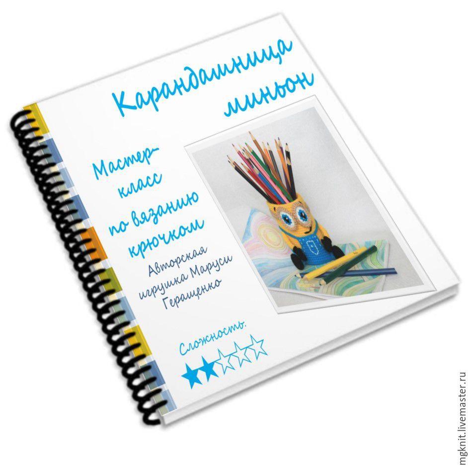 Мастер класс Миньон-карандашница (описание, вязание ...