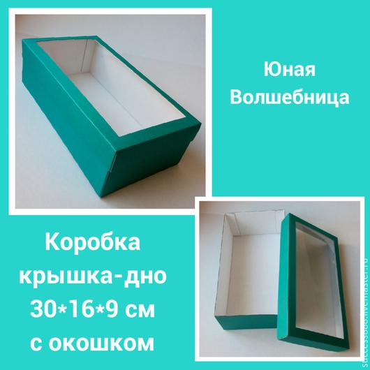 Коробка для кукол, коробка для игрушек, коробка для подарочных наборов, коробка из кашированного микрогофрокартона, подарочная коробка, оригинальная упаковка, упаковка подарков