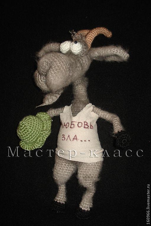 Вязание ручной работы. Ярмарка Мастеров - ручная работа. Купить МК по вязанию ...Любовь зла...А за козла ответишь.... Handmade.