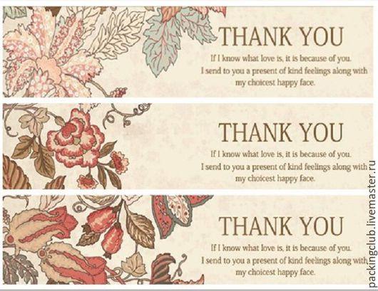 """Упаковка ручной работы. Ярмарка Мастеров - ручная работа. Купить Наклейки  """"THANK  YOU""""  1,5 х 6 см. Handmade."""