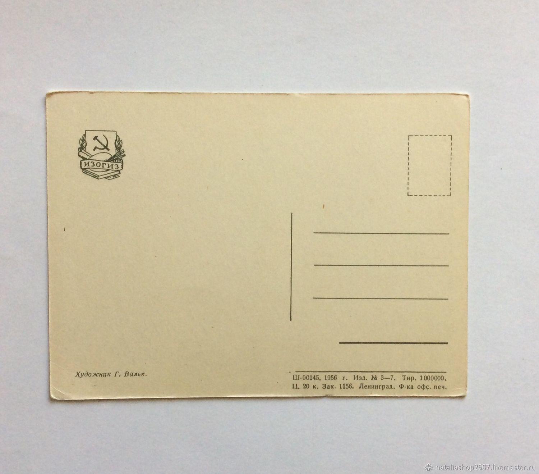 Открытки изогиз 1956 год цена, видео открытка скучаю