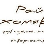 Рай хомяка (rayhomyaka) - Ярмарка Мастеров - ручная работа, handmade