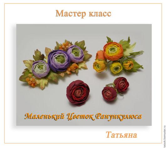 Цветы ручной работы. Ярмарка Мастеров - ручная работа. Купить Мастер класс Цветы ранункулюса из фоамирана. Handmade.