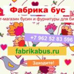 Интернет-магазин Фабрика бус (fabrikabus) - Ярмарка Мастеров - ручная работа, handmade