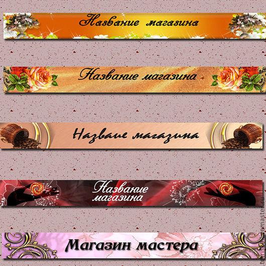 Баннеры для Магазинов мастеров ручной работы. Ярмарка Мастеров - ручная работа. Купить баннеры для магазинов. Handmade. Баннеры на заказ, цветы