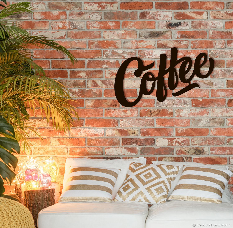 Слово COFFEE украшение на стену – купить на Ярмарке Мастеров – FFQWFRU | Слова, Краснодар
