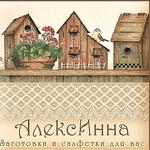 АлексИнна      Заготовки и салфетки - Ярмарка Мастеров - ручная работа, handmade