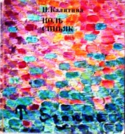 Винтажные книги, журналы. Ярмарка Мастеров - ручная работа. Купить Книга 1976г. Поль Синьяк. Н.Калитина.. Handmade.