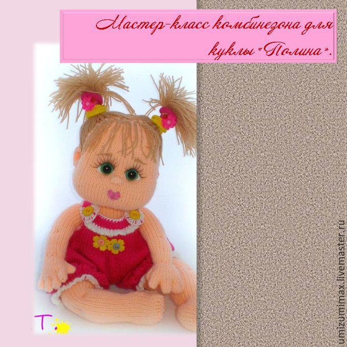 Кукла полина мастер класс