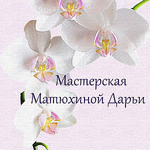 Мастерская Матюхиной Дарьи - Ярмарка Мастеров - ручная работа, handmade