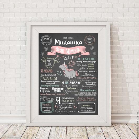 """Детская ручной работы. Ярмарка Мастеров - ручная работа. Купить Постер достижений """"Вошебный Единорог"""". Handmade. Черный, постер"""