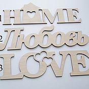 Материалы для творчества ручной работы. Ярмарка Мастеров - ручная работа Слово из фанеры 3 мм счастье любовь home love. Handmade.