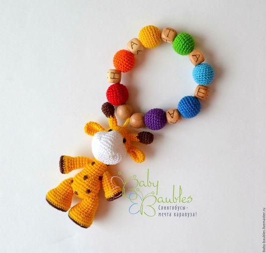 """Развивающие игрушки ручной работы. Ярмарка Мастеров - ручная работа. Купить """"Жирафик"""" грызунок именной. Handmade. Комбинированный, жираф"""