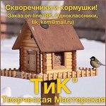 Дмитрий (tik-kem) - Ярмарка Мастеров - ручная работа, handmade