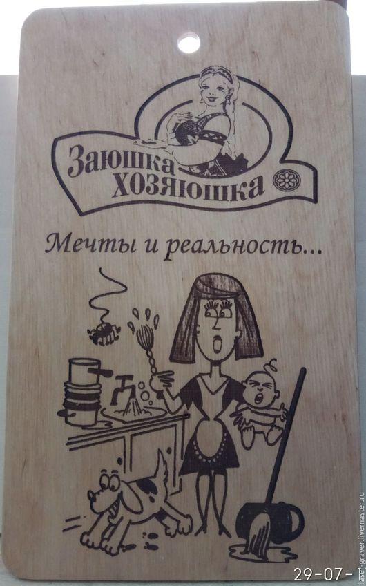 """Кухня ручной работы. Ярмарка Мастеров - ручная работа. Купить Доска разделочная  """"Заюшка-хозяюшка"""". Handmade. Белый, подарок, кухня"""