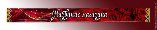 """Баннеры для Магазинов мастеров ручной работы. Ярмарка Мастеров - ручная работа. Купить Банер """"Алый цвет"""". Handmade. Бордовый, красный"""