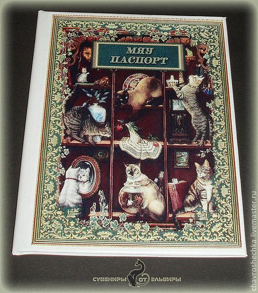 """Аксессуары для кошек, ручной работы. Ярмарка Мастеров - ручная работа. Купить """"Кошачье царство""""  обложка для ветпаспорта. Handmade. Кот"""