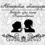Фабрика чудес сестер Мармеладкиных (marmeladkini) - Ярмарка Мастеров - ручная работа, handmade