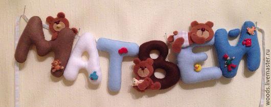 Для новорожденных, ручной работы. Ярмарка Мастеров - ручная работа. Купить Имя ребенка из фетра. Handmade. Комбинированный, буквы, фетр