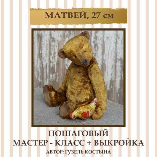 """Куклы и игрушки ручной работы. Ярмарка Мастеров - ручная работа. Купить PDF выкройка мастер-класс """"Матвей """" 30 см.. Handmade."""